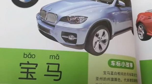 Kako se na kineskom izgovaraju auto brendovi